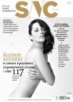 Marion-Cotillard-SNC-Russia-Magazine-November-2014-7